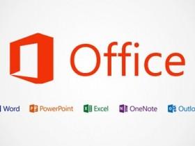 Office 2016 三合一/四合一绿色精简版