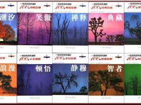《一生的启示丛书》(全十册)PDF电子书