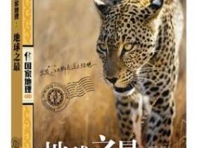 图说天下·国家地理系列·地球之最 电子书