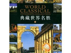 《典藏世界名胜》收集经典风景图片大全 PDF电子书