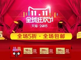 2015双11全球狂欢节促销海报