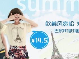 淘宝女装促销海报PSD素材