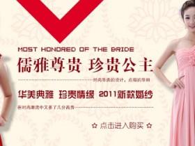 淘宝婚纱海报模板