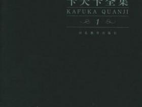 卡夫卡全集(共10册) pdf