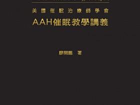 廖阅鹏催眠课程-美国AAH催眠教学讲义