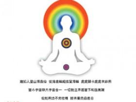 廖阅鹏催眠CD-催眠开发中脉七轮