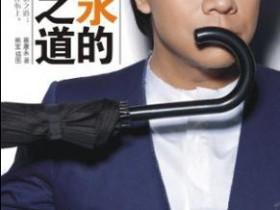 蔡康永的说话之道有声书音频mp3
