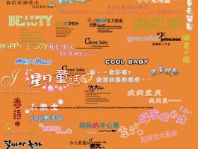 18套漂亮宝宝字体PSD模版