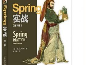 《Spring in Action》Spring实战第四版中文PDF下载