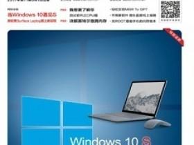 《电脑爱好者》2017年第2017年第06期-10期PDF电子版