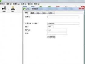 navicat for mysql10.1.7 绿色免注册中文版