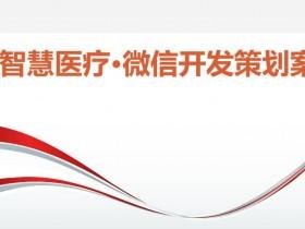 医疗行业微信营销策划方案