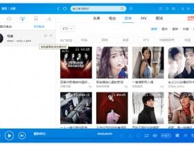 KGMusic 8.1.7.1 酷狗音乐 VIP去广告绿色版
