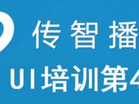 传智播客UI教程