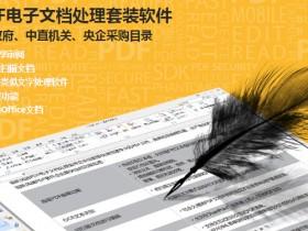 pdf转word工具:福昕高级PDF编辑器官方完整版及精简版+破解补丁