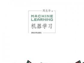 周志华 《机器学习》PDF电子书