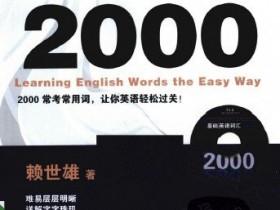 《超实用核心英语词汇:基础英语词汇2000》PDF电子书