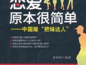 恋爱原本很简单 中国版 把妹达人PDF电子书