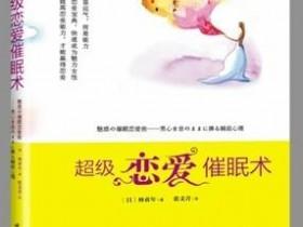 超级恋爱催眠术PDF电子书