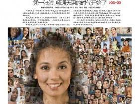 《电脑报》2017年第47期PDF电子版