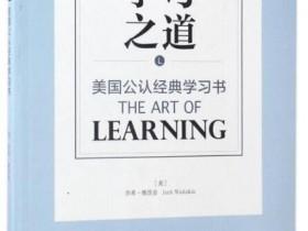 《学习之道:美国公认经典学习书》epub,mobi,azw3电子书