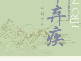 《中国古典诗词名家菁华赏析·辛弃疾》epub,mobi,azw3电子书