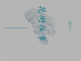 《花街往事》txt,pdf,epub,mobi电子书