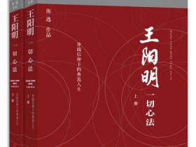 《王阳明:一切心法》(套装共2册)epub,mobi,azw3电子书