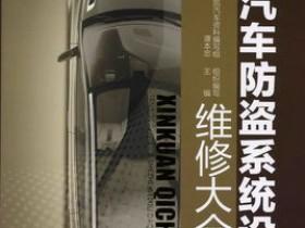 《新款汽车防盗系统设置维修大全》PDF电子书
