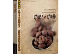 《咖啡,咖啡》一步步指导你成为咖啡品鉴大师电子书