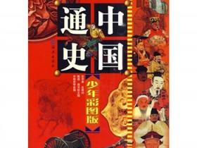 《中国通史.少年彩图版》全10册 PDF电子书