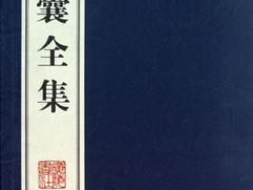 冯梦龙智囊全集电子书(pdf/txt/mobi/epub格式)