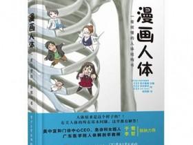 《漫画人体:一看就懂的人体结构书》电子书下载