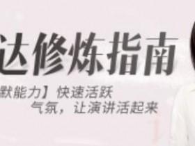 刘媛媛:16堂语言表达课,快速成为魅力四射的说话高手