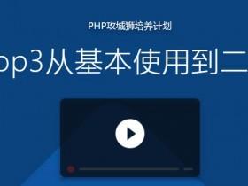 ECShop3从基本使用到二次开发视频教程