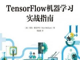 TensorFlow机器学习实战指南电子书