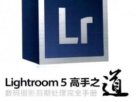 Lightroom5高手之道数码摄影后期处理完全手册PDF电子书