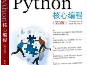 Python核心编程(第3版)PDF电子书