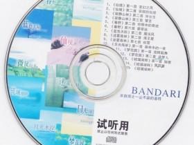 班得瑞轻音乐《班得瑞精选试听碟》[FLAC整轨]