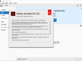 Adobe Acrobat XI Pro 11中文破解版:最强劲的PDF编辑软件