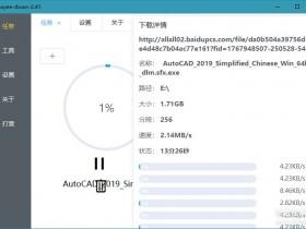 百度网盘不限速下载器Proxyee-Down 2.5