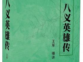 王军《八义英雄传》评书mp3打包下载