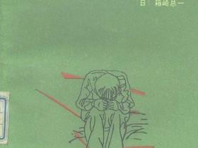 孤独心理学PDF电子书