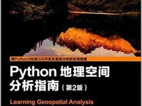 Python地理空间分析指南(第2版)PDF电子书