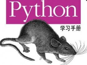 《Python学习手册(原书第4版)》epub+azw3电子书