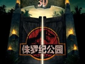 《侏罗纪公园1234》BD高清中英双字国英双语