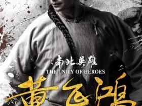 黄飞鸿之南北英雄2018.HD1080P