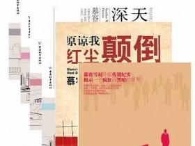 《慕容雪村经典文集(共6册)》电子书