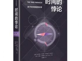 《时间的悖论》电子书