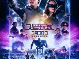 [高清]头号玩家.2018.HD720P.韩版精准中文字幕